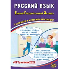 Русский язык. ЕГЭ 2022