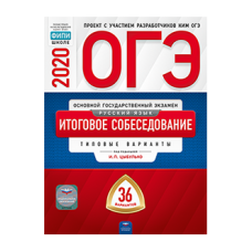 ОГЭ-2020. Русский язык. Итоговое собеседование: типовые варианты: 36 вариантов