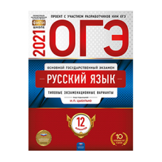ОГЭ-2021. Русский язык: типовые экзаменационные варианты: 12 вариантов