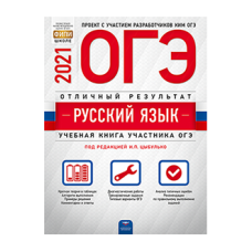 ОГЭ-2021. Русский язык. Отличный результат