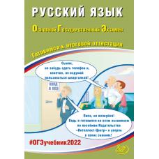 Русский язык. ОГЭ 2022